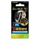 Apple Watch Series4 44mm 用 フルカバーフィルム 衝撃吸収 防指紋 高光沢 エレコム AW-44FLAFPRG