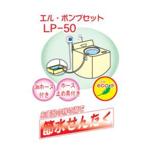 【あす楽】バスポンプお風呂ポンプ風呂残り湯洗濯風呂水汲み上げ節水エコホース付エル・ポンプセットセンタックLP-50