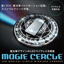ワイヤレス充電器 MAGIE CERCLE マジーセルクル 充電器 気分は魔法使い ワイヤレス充電対応スマホを置くだけで魔法陣…