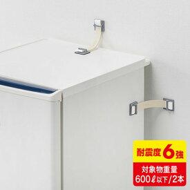 冷蔵庫 ストッパー 転倒防止 2個入り 600Lまで対応 耐震 衝撃吸収 固定 防災 工事不要 160kgまでの家具にも対応 サンワサプライ QL-E90
