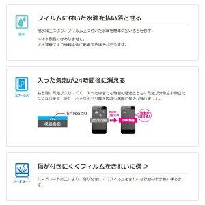 【代引不可】iPadminiアイパッドミニ2019年モデルiPadmini4用フィルム液晶保護フィルム超透明ファインティアラ(耐擦傷)高光沢エアーレス指紋防止エレコムTB-A19SFLFIGHD