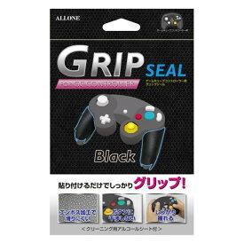 【即日出荷】ゲームキューブ GAME CUBE コントローラ 用 グリップシール 滑り止め switchでのスマブラプレイにおすすめ アローン ALG-GCCGSK