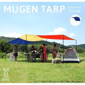 タープテント テント タープ ファスナー連結で好みのサイズに ムゲンタープ キャンプ アウトドア 公園 海水浴 フェス ブルー DOD TT2-532-BL