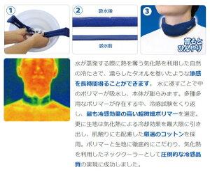 冷感持続抗菌防臭マジクールネッククーラーMレギュラーサイズ首もとひんやり熱中症対策暑さ対策MAGICOOL大作商事MCFT6