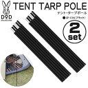 【あす楽】テント・タープポール テントやタープに対応 ブラック 2本セット×2セット 4589946135015 DOD XP-01K_2SET