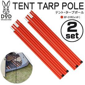 テント・タープポール テントやタープに対応 レッド 2本セット×2セット 4589946135022 DOD XP-01R_2SET