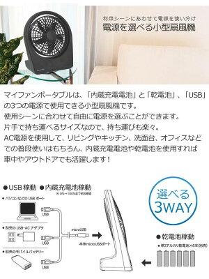 【あす楽送料無料】【2019年型】停電に強い充電式扇風機乾電池も使える小型扇風機ポータブル扇風機サーキュレーターマイファンポータブル小型強力風量風量5段階3WAY電源対応Magicoolマジクール大作商事MP1