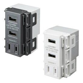 埋込USB給電用コンセント AC付き 空港、ホテル、飲食店などの商業施設やオフィス、一般家庭のコンセントなどに サンワサプライ TAP-KJUSB2AC1