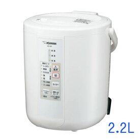 加湿器 スチーム式加湿器 2.2L 広口・フィルターなしでお手入れ簡単 清潔な蒸気のスチーム式 適用床面積:6畳〜10畳 象印 EE-RP35-WA