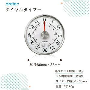 タイマーダイヤルタイマー最大セット時間60分タイマー勉強料理アナログ式電池不要簡単操作マグネット付きホワイトドリテックT-315WT