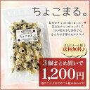 ちょこまる。 115g 昆布にチョコ?食べたらわかる絶妙なバランス♪ 昆布 /おやつ /チョコ /飴 /送料無料商品と同梱可 /チャック袋