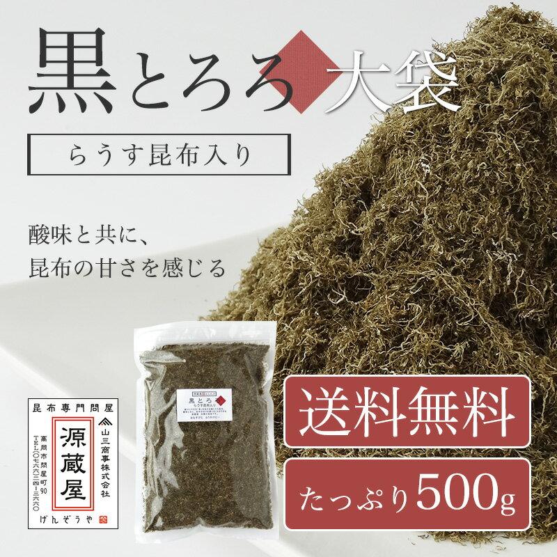 羅臼昆布入り 黒とろろ 500g 大袋 富山のおむすびと言えばコレ!【送料無料】【ラッキーシール対応】【エントリーでポイント10倍】