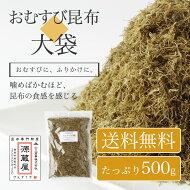 ★スーパーSALE限定20%OFF★【送料無料】おむすび昆布500g大袋粗めの昆布が美味しい!