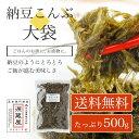 【送料無料】納豆こんぶ 大袋 500g 水を加えて混ぜるだけ!