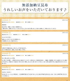 ★送料無料★無添加納豆昆布25g×3袋昆布/刻み/山形/だし/メール便/送料無料