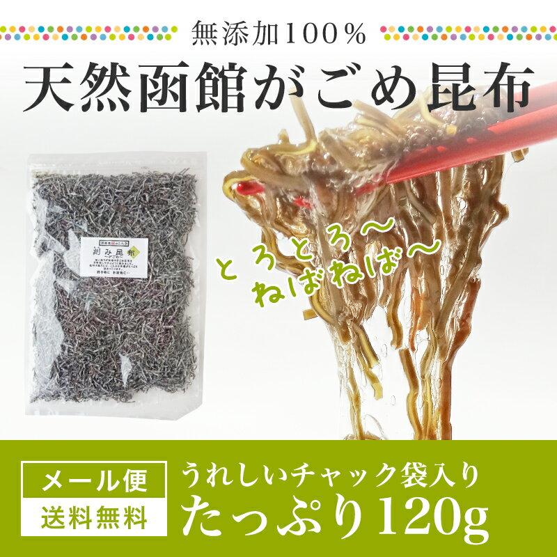 【送料無料】 函館産 天然 がごめ昆布 120g 醸造酢不使用 NHK朝イチで紹介!フコイダン含有率が昆布の中で一番多く粘りの強い昆布です。【ラッキーシール対応】【エントリーでポイント10倍】