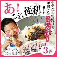 ふりかけ塩昆布ホッペちゃん45g×3袋金ゴマ・生姜入り和えるだけ!混ぜるだけ!【送料無料】