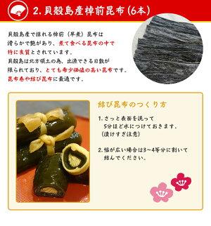 よろ昆布ハレの日セット[4人分]天然羅臼・昆布締め用昆布・貝殻島産煮昆布