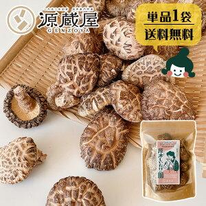 原木しいたけ 椎茸 肉厚 完全無農薬栽培 新潟県 佐渡産 60g