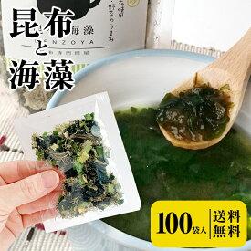 [100食分]とろりんスープ昆布と海藻 即席スープの素 個食パウチ 1食40円 送料無料 グルメ食品