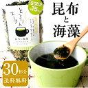 【送料無料】【30杯分】昆布と海藻 とろりんスープ 60g×2袋がごめ昆布入り白とろろがたっぷり海藻・鰹・椎茸・野菜の旨みの和風スープ