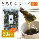 【送料無料】【50杯分】昆布と海藻 とろりんスープ大袋 200g×1袋がごめ昆布入り白とろろがたっぷり海藻・鰹・椎茸・野菜の旨みの和風スープ