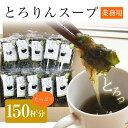 【送料無料】【業務用】【150杯分】昆布と海藻 とろりんスープ60g×10袋がごめ昆布入り白とろろがたっぷり海藻・鰹・椎茸・野菜の旨みの和風スープ