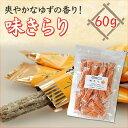 味きらり☆60g 爽やかなゆずの香り! 昆布 /おやつ /ゆず /チャック袋 /送料無料商品と同梱可