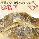 酢昆布☆75g 昔懐かしい自然のおやつ♪ 昆布 /おやつ /おしゃぶり /送料無料商品と同梱可 /チャック袋
