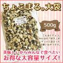 【メール便送料無料】チョコレート入り昆布飴 ちょこまる。 500g 大袋昆布にチョコ?食べたらわかる絶妙なバランス♪