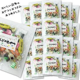 [プチギフト]昆布のおやつとおつまみ 小さな詰め合わせ 20個入