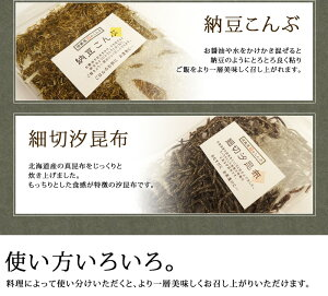[選べる3袋]とろろ昆布7種類黒とろろ白とろろおぼろ昆布おむすび昆布昆布ふりかけ納豆昆布細切り塩昆布
