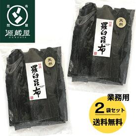 【#元気いただきますプロジェクト】[業務用]天然 羅臼昆布 500g×2 大袋