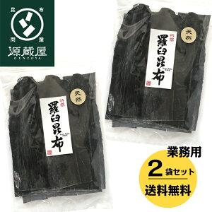 [業務用]天然 羅臼昆布 500g×2 大袋