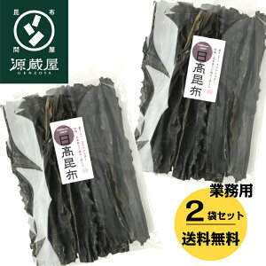 [業務用] 天然 日高昆布 1kg(500g×2) 業務用 大袋【35センチカット済み】【ラッキーシール対応】【キャッシュレス5%還元】