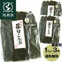 天然羅臼昆布 1kg×3袋 業務サイズ【ラッキーシール対応】
