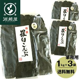 【期間中ポイント5倍&エントリで200P進呈】[業務用]天然 羅臼昆布 1kg×3 大袋