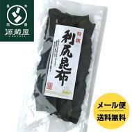 天然利尻昆布120g上品で香りのよい澄んだ出し。お吸い物・茶わん蒸し・湯豆腐等【送料無料】【ラッキーシール対応】