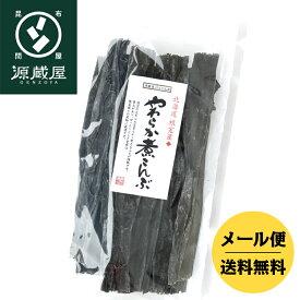 【5点・10点よりどり 母の日福袋対象商品】根室産 やわらか煮こんぶ 200g【キャッシュレス5%還元】