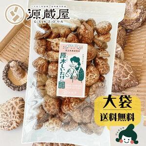 [大袋] 原木しいたけ 椎茸 肉厚 完全無農薬栽培 新潟県 佐渡産 250g