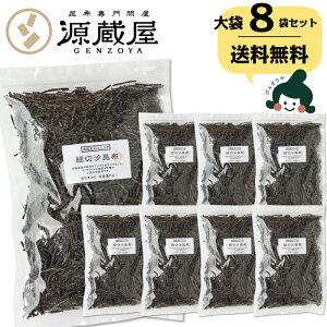 [業務用] 細切塩昆布 500g×8袋セット 業務用 大袋