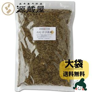 【送料無料】おむすび昆布500g大袋粗めの昆布が美味しい!