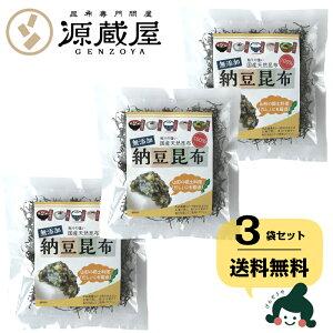 [セット]無添加 納豆昆布 25g×3袋 青森・岩手産天然昆布
