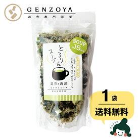 とろりんスープ昆布と海藻[15杯分]60g×1袋 即席スープの素【ラッキーシール対応】