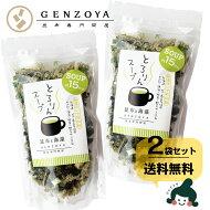 【送料無料】【30杯分】昆布と海藻とろりんスープ60g×2袋がごめ昆布入り白とろろがたっぷり海藻・鰹・椎茸・野菜の旨みの和風スープ