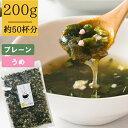 [大袋]とろりんスープ昆布と海藻[50杯分]200g×1袋 即席スープの素 お徳用【ラッキーシール対応】【キャッシュレス5%…