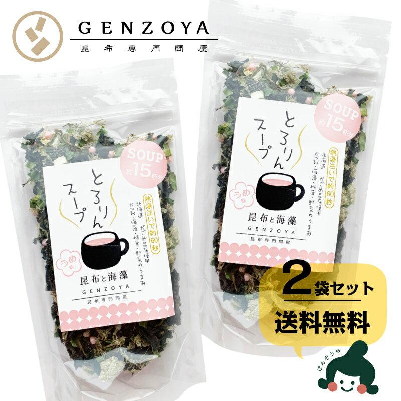 とろりんスープ昆布と海藻 うめ味[30杯分]60g×2袋 即席スープの素【ラッキーシール対応】