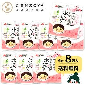 [セット]梅味おやつ昆布ホッペちゃん 8袋 北海道産昆布・紀州産梅肉使用