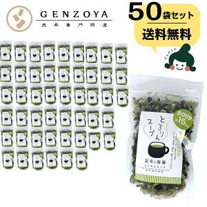 [業務用]とろりんスープ昆布と海藻 60g×50袋 即席スープの素 お徳用 業務用
