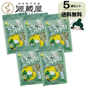 [5袋]たらこんぶ ととふりかけ あおさ味 38g×5袋セット めしこん